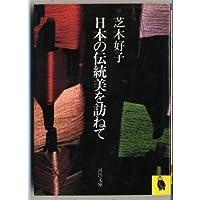 日本の伝統美を訪ねて (河出文庫)
