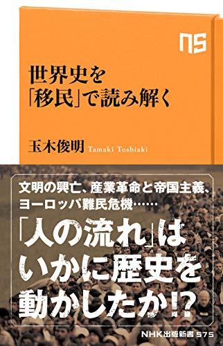世界史を「移民」で読み解く (NHK出版新書 575)の詳細を見る