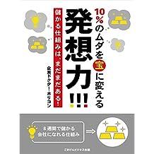 儲かる仕組みは、まだまだある!10%のムダを宝に変える発想力!!! ごきげんビジネス出版