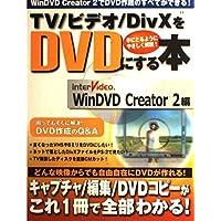 TV/ビデオ/DivXをDVDにする本―WinDVD Creator 2編 (TJ mook)