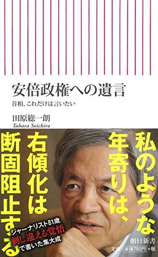 安倍政権への遺言首相、これだけはいいたい (朝日新書)