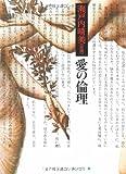 愛の倫理 (角川文庫 せ 1-2)