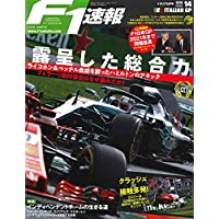 F1速報 2018年 9/20号 第14戦 イタリアGP