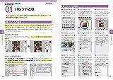 CLIP STUDIO PAINT機能引き事典 PRO&EX対応 画像