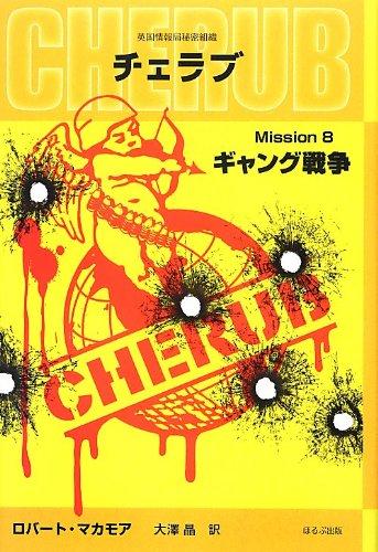 英国情報局秘密組織CHERUB(チェラブ)〈Mission8〉ギャング戦争の詳細を見る