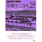 新装版 京都千二百年 上: 日本人はどうのように建造物をつくってきたか (日本人はどのように建造物をつくってきたか)