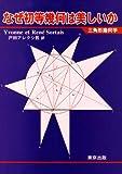 なぜ初等幾何は美しいか―三角形幾何学