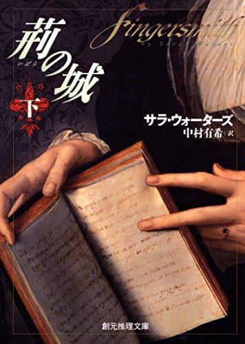 荊の城 下 (創元推理文庫)の詳細を見る