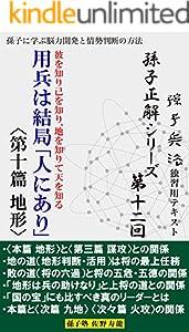 【孫子正解】シリーズ 12巻 表紙画像