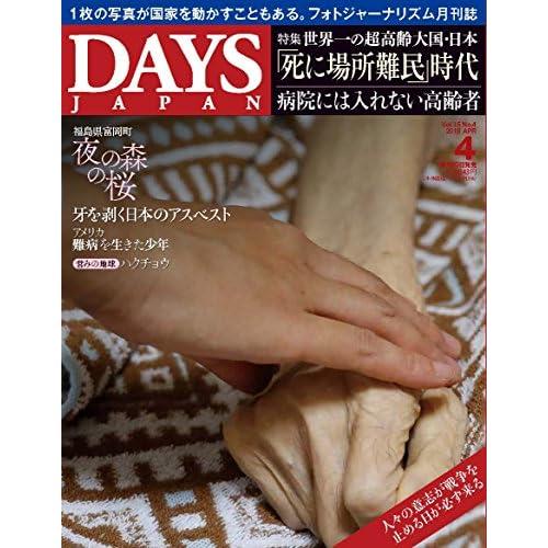DAIS JAPAN 2018年4月号(デイズジャパン)