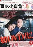 吉永小百合 -私のベスト20- DVDマガジン 2013年 2/1号 [分冊百科]