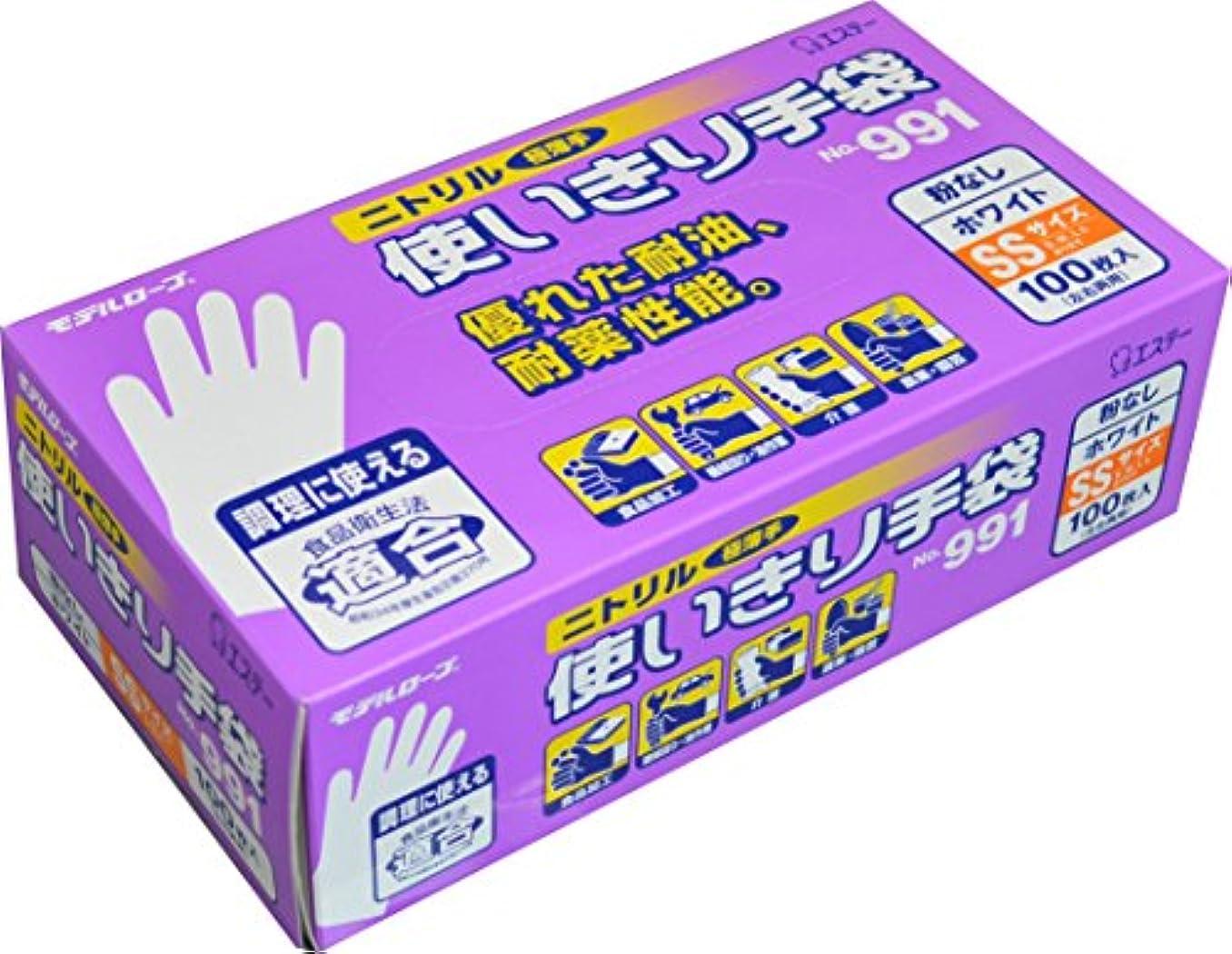 否認するチャレンジ比喩モデルローブ NO991 ニトリル使い切り手袋 100枚 ホワイト SS