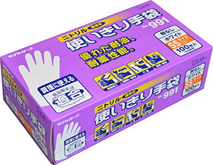 うなる感染する写真を撮るモデルローブ NO991 ニトリル使い切り手袋 100枚 ホワイト SS
