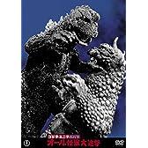 【Amazon.co.jp限定】ゴジラ・ミニラ・ガバラ オール怪獣大進撃 東宝名作DVDセレクション (『シン・ゴジラ』ポストカード付)