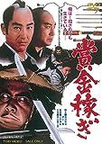 賞金稼ぎ [DVD]