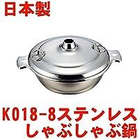 日本製 しゃぶしゃぶ鍋 KO18-8ステンしゃぶしゃぶ鍋 24cm しゃぶ鍋