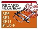 【左側用】 レカロSR6/SR7/SR11 J53/J55/J5 型 三菱ジープ(Jeep)用シートレール
