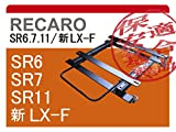 【右用、左用どちらをご希望か連絡必須】[レカロSR6/SR7/SR11]FC3S/FC3C RX-7(スタンダード)用シートレール
