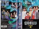 木曜の怪談 怪奇倶楽部~小学生編4 [VHS]