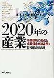 2020年の産業: 事業環境の変化と成長機会を読み解く