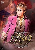 月組宝塚大劇場公演 スペクタクル・ミュージカル『 1789 ―バスティーユの恋人たち―』 [DVD]