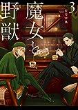 魔女と野獣(3) (ヤングマガジンコミックス)