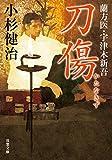 刀傷-蘭方医 宇津木新吾(6) (双葉文庫)