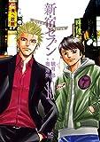 新宿セブン (10) (ニチブンコミックス)