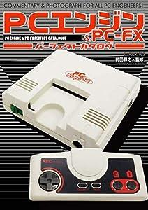 PCエンジン&PC-FXパーフェクトカタログ (G-MOOK)