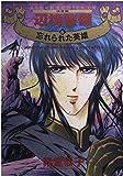 辺境警備―決定版 (6) (Asuka comics DX)