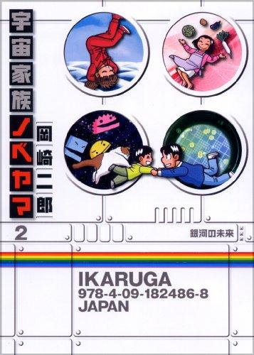 宇宙家族ノベヤマ 2 (ビッグコミックス)の詳細を見る