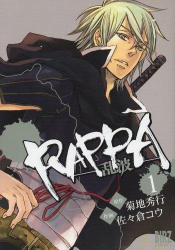 RAPPA 1―乱波 (バーズコミックス)の詳細を見る