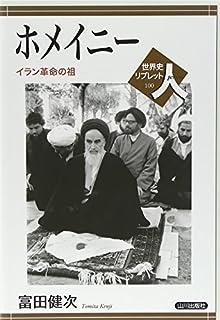 回疆探検 ペルシャの旅 (中公文...