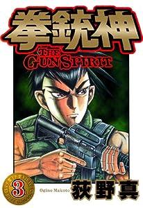 拳銃神 3巻 表紙画像