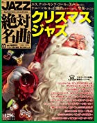 隔週刊CDつきマガジン「JAZZ絶対名曲コレクション」(ジャズマスターピース)3 2018年11/27号 クリスマス・ジャズ