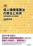 新版 個人情報保護法の現在と未来: 世界的潮流と日本の将来像
