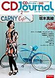 CD Journal (ジャーナル) 2011年 02月号 [雑誌]