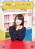 声優シェアハウス 大久保瑠美のるみるみる~むVol.1[DVD]