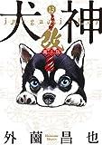 犬神・改 電子版 (13) (リイドカフェコミックス)
