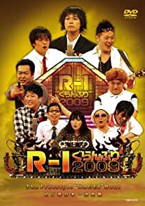 R-1ぐらんぷり2009 [レンタル落ち]