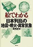 絵でわかる日本列島の地震・噴火・異常気象 (KS絵でわかるシリーズ)