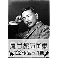 『夏目漱石全集・122作品⇒1冊』