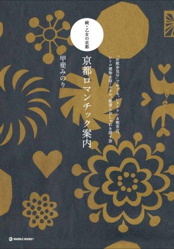 京都ロマンチック案内―続・乙女の京都 「お散歩気分」でめぐる、レストラン・喫茶店、レトロ建物・宿・ホテル、雑貨とおしゃれを探す旅 (MARBLE BOOKS)