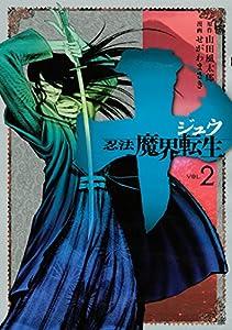 十 ~忍法魔界転生~(2) (ヤングマガジンコミックス)