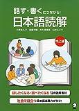 話す・書くにつながる!  日本語読解 中上級