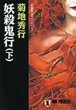 妖殺鬼行〈下〉 (ノン・ポシェット)