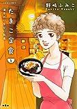 たまこ定食 注文のいらないお店(5) (ジュールコミックス)
