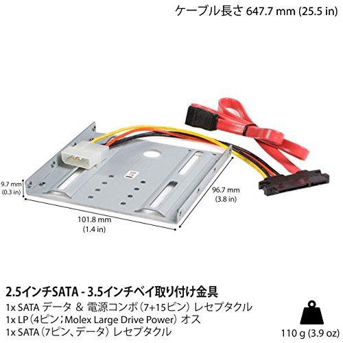 StarTech SATA HDD用2.5インチ-3.5インチ ドライブベイ変換マウンタ キット BRACKET25SAT 1個