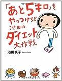 「あと5キロ」をやっつけろ!!池田のダイエット大作戦 / 池田 暁子 のシリーズ情報を見る