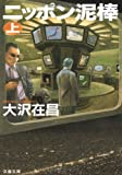 ニッポン泥棒〈上〉 (文春文庫) 画像